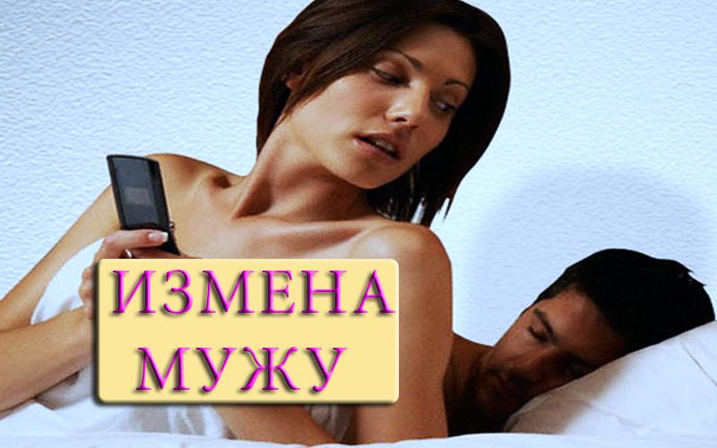 Измена жены что делать