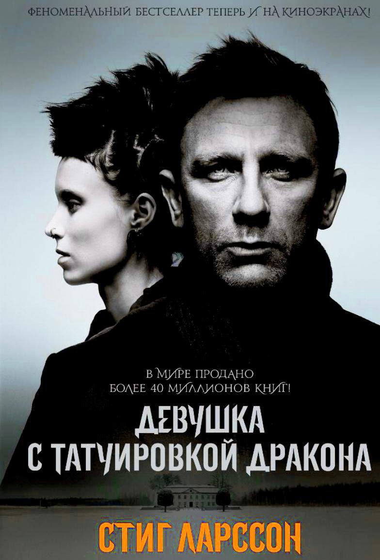 devushka_s_tatuirovkoj_drakona-123
