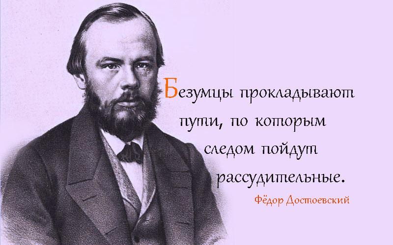 Картинки по запросу достоевский цитаты картинки