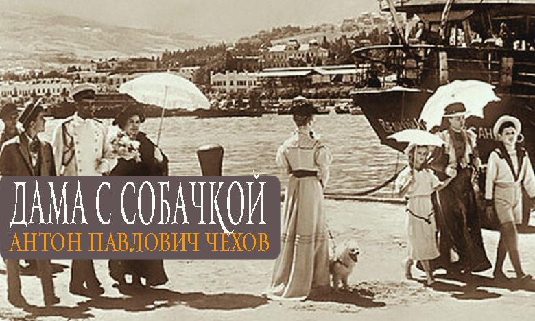 chehov_i_dama-s-sobachkoy