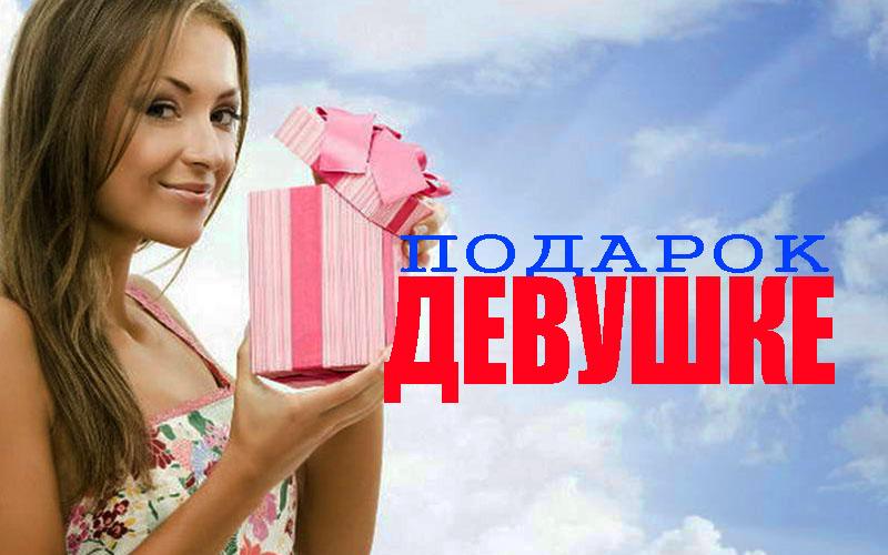 Идеи необычных подарков девушек