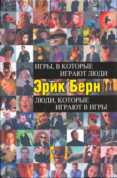 igri_v_kotoriye_igrayut_lyudi_erik_bern
