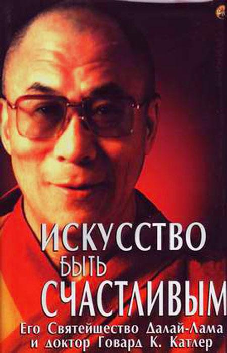 iskusstvo_bit_schastlivim_dalay_lama
