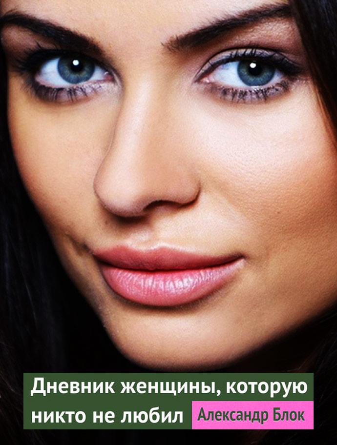kniga-aleksandr-blok-dnevnik-zhenschiny-kotoruu-nikto-ne-lubil-009