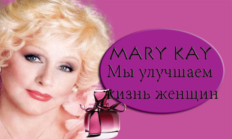 mary kay ashs
