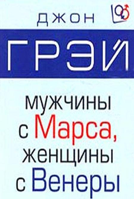 muzhchiny-s-marsa-zhenschiny-s-venery-djon_grey