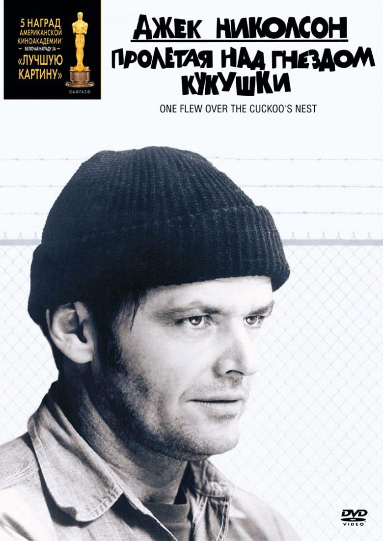 proletaya_nad_gnezdom_kukushki