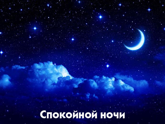 фотка спокойной ночи.