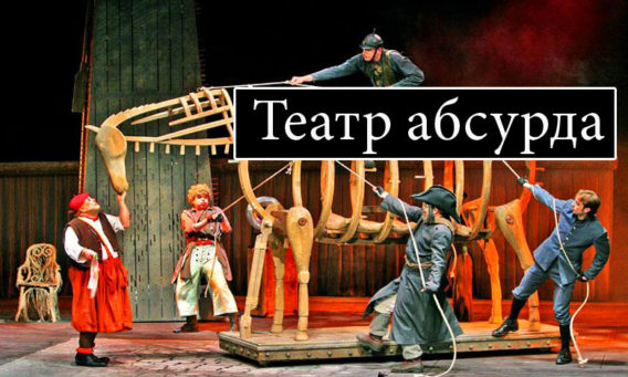 theatre of the absurd humour often Baseball and the theatre of the absurd  fact that language is so often a barrier to communication when it should be a gateway, adds both to the humour and the.