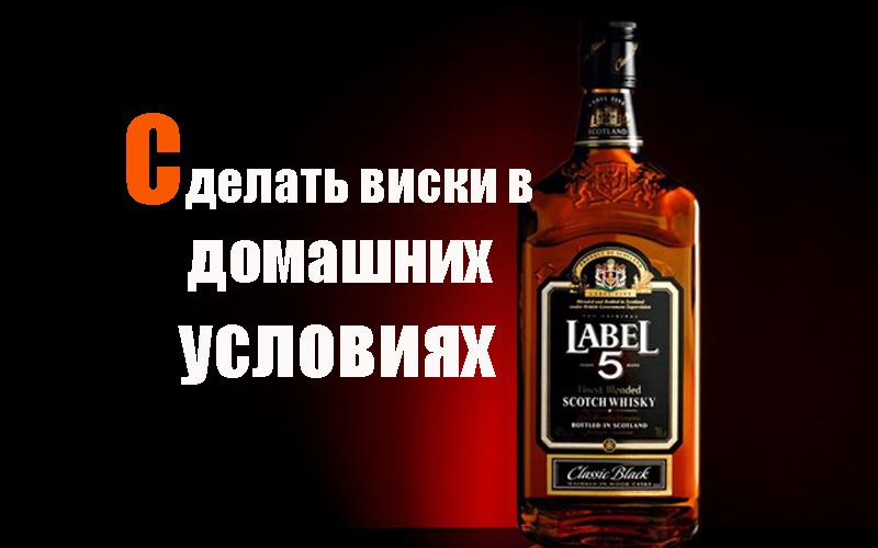 виски в домашних условиях из спирта рецепт приготовления