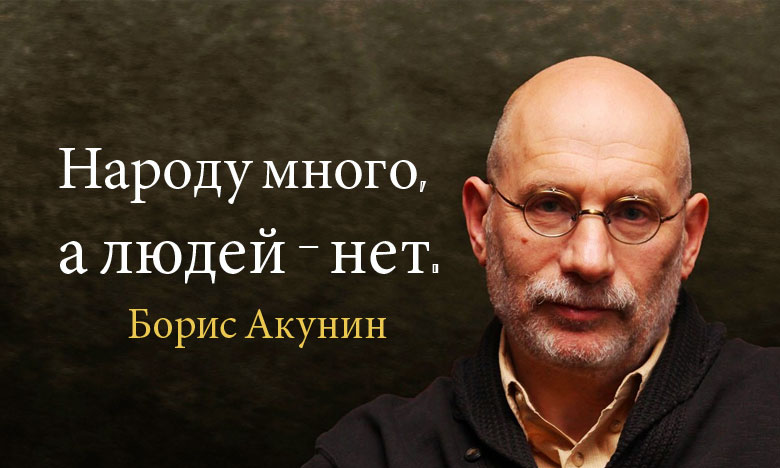 https://interesno-vse.ru/wp-content/uploads/boris_akunin_12_234.jpg