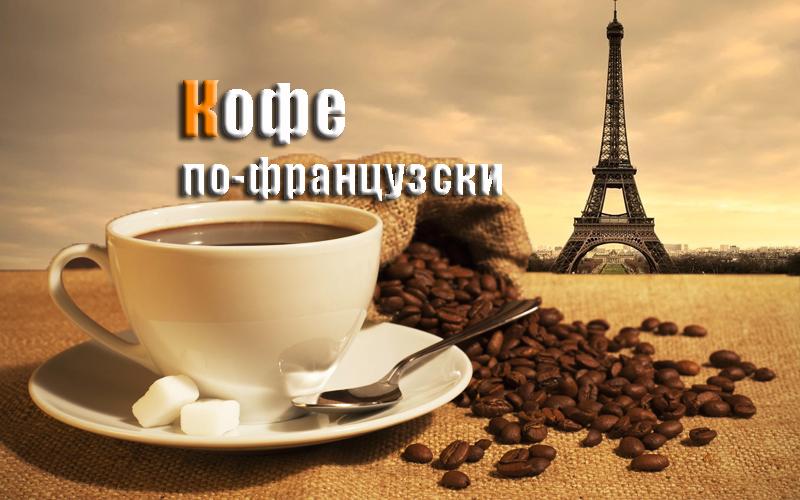 Французское доброе утро открытка