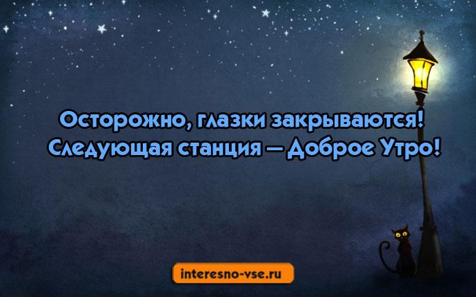 https://interesno-vse.ru/wp-content/uploads/good-night-54.jpg