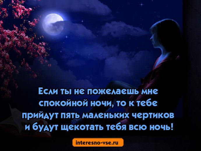 установить доброй ночи цитаты с картинками как меня