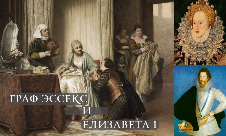Эссекс и елизавета