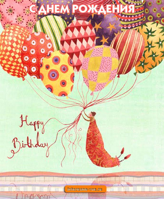 Приколы картинки, графика открытка с днем рождения