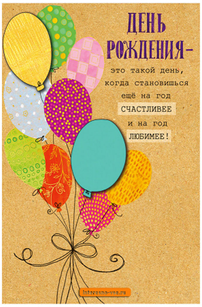 Поздравления с днем рождения девушке оригинальные открытки