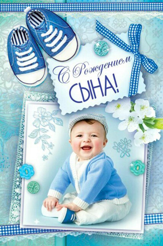 Поздравление родителей с рождением сына 1 год открытка