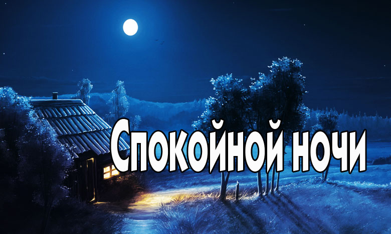цвет викуля доброй ночи картинки которому