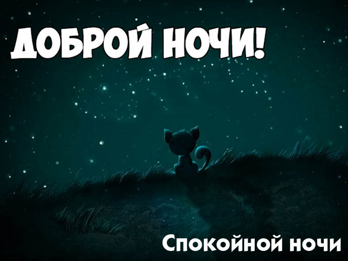 https://interesno-vse.ru/wp-content/uploads/spokoynoy-nochi-14-99.jpg