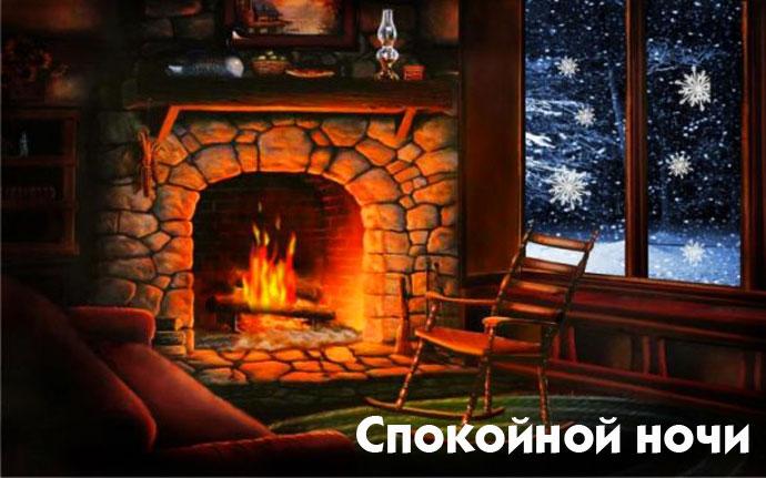 https://interesno-vse.ru/wp-content/uploads/spokoynoy-nochi-22.jpg