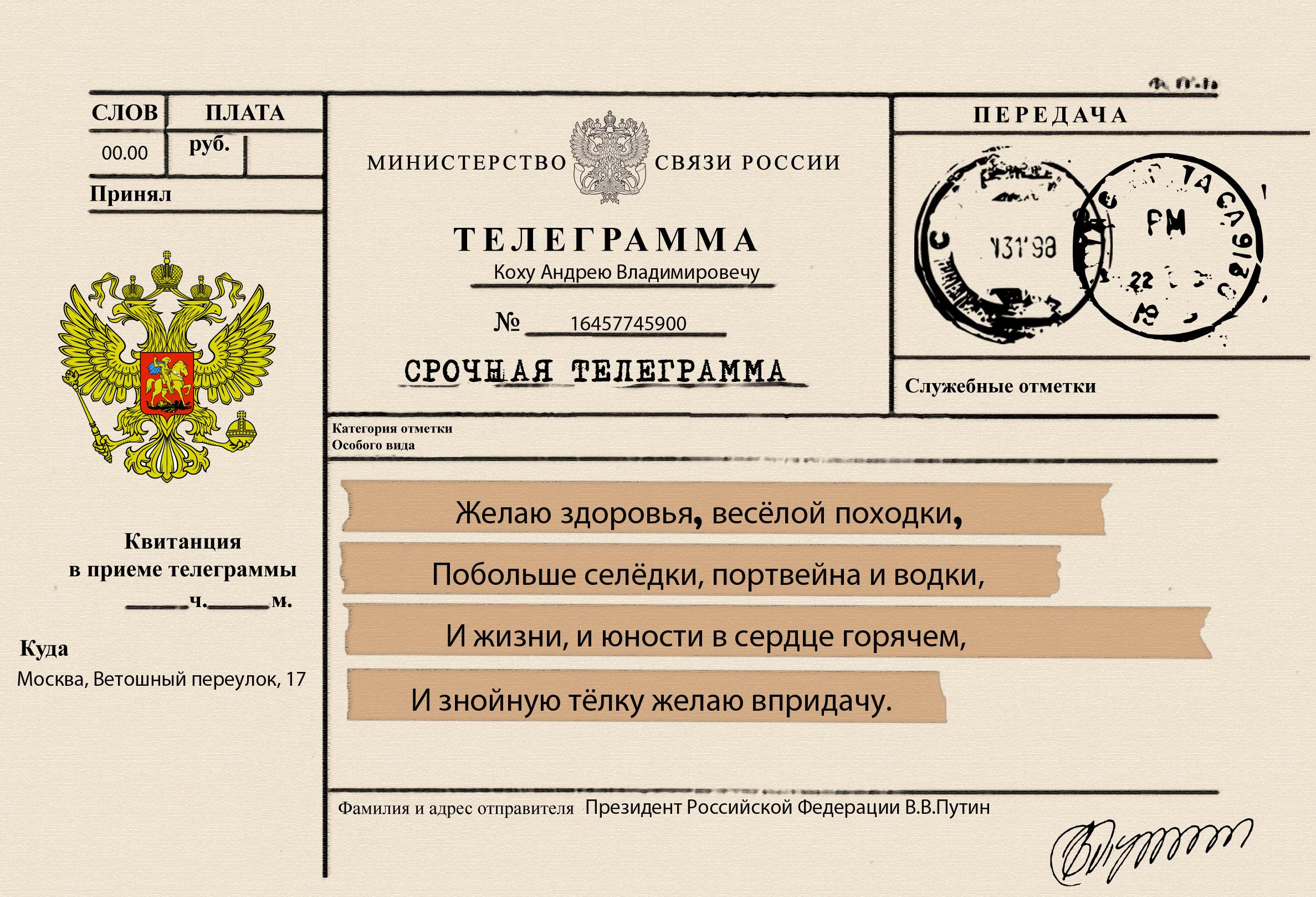 Поздравления телеграммы от знаменитостей на юбилей женщине