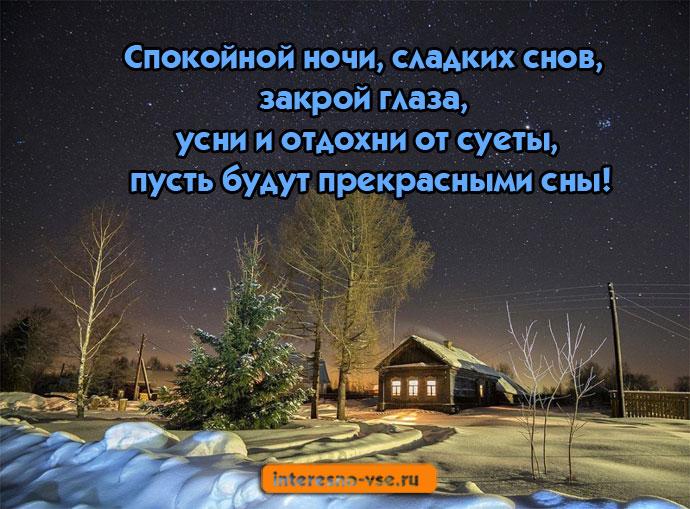 Картинки днем, христианские открытки с цитатами спокойной ночи