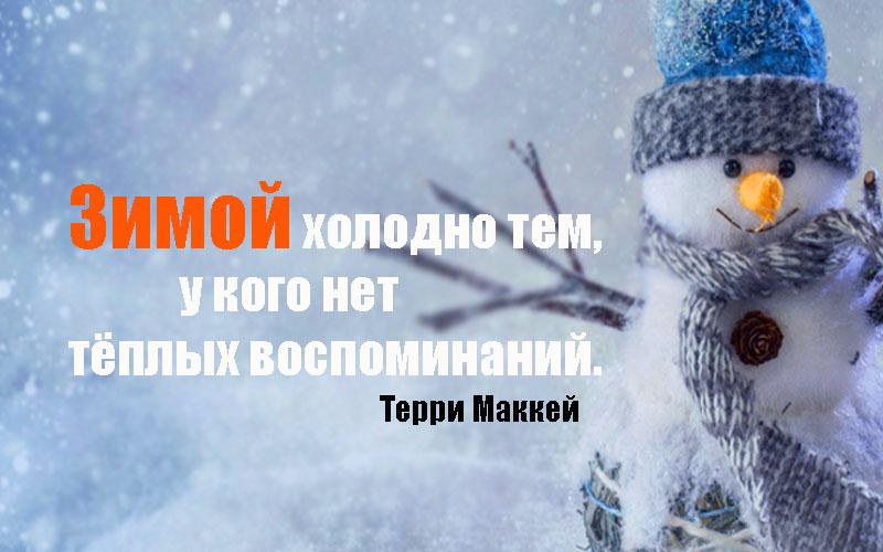 поздравления для зимние открытки с цитатами известно